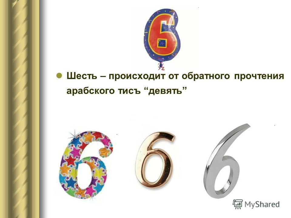 Шесть – происходит от обратного прочтения арабского тисъ девять