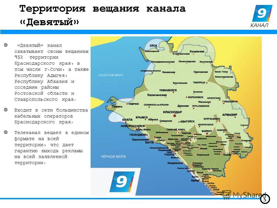 Территория вещания канала «Девятый» «Девятый» канал охватывает своим вещанием 95% территории Краснодарского края, в том числе г.Сочи, а также Республику Адыгея, Республику Абхазия и соседние районы Ростовской области и Ставропольского края. Входит в
