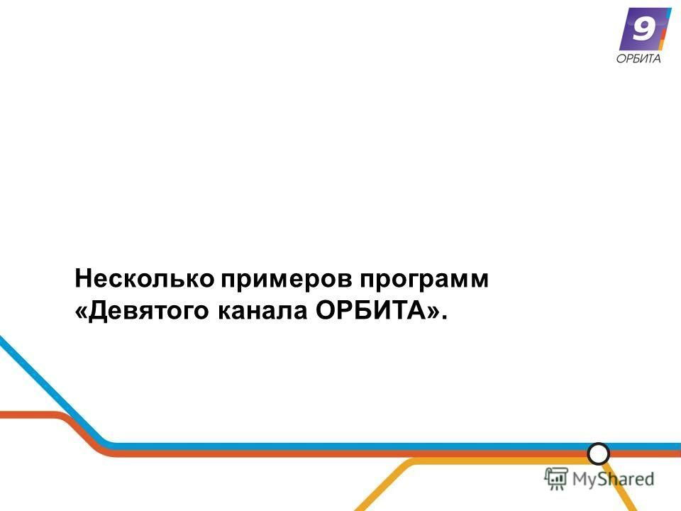 Несколько примеров программ «Девятого канала ОРБИТА».