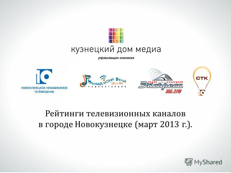 Рейтинги телевизионных каналов в городе Новокузнецке (март 2013 г.).