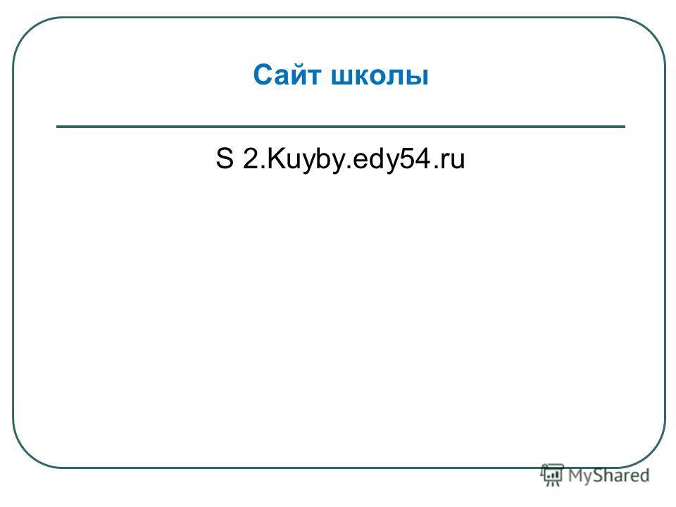 Сайт школы S 2.Kuyby.edy54.ru