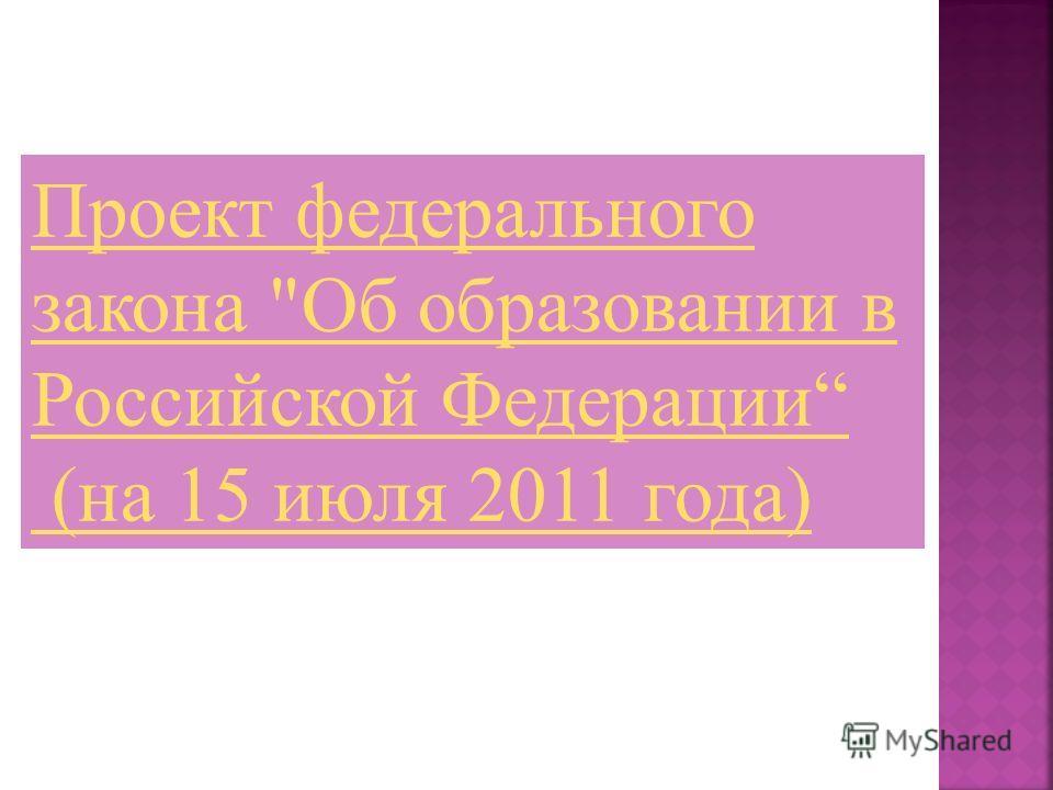 Проект федерального закона Об образовании в Российской Федерации (на 15 июля 2011 года)