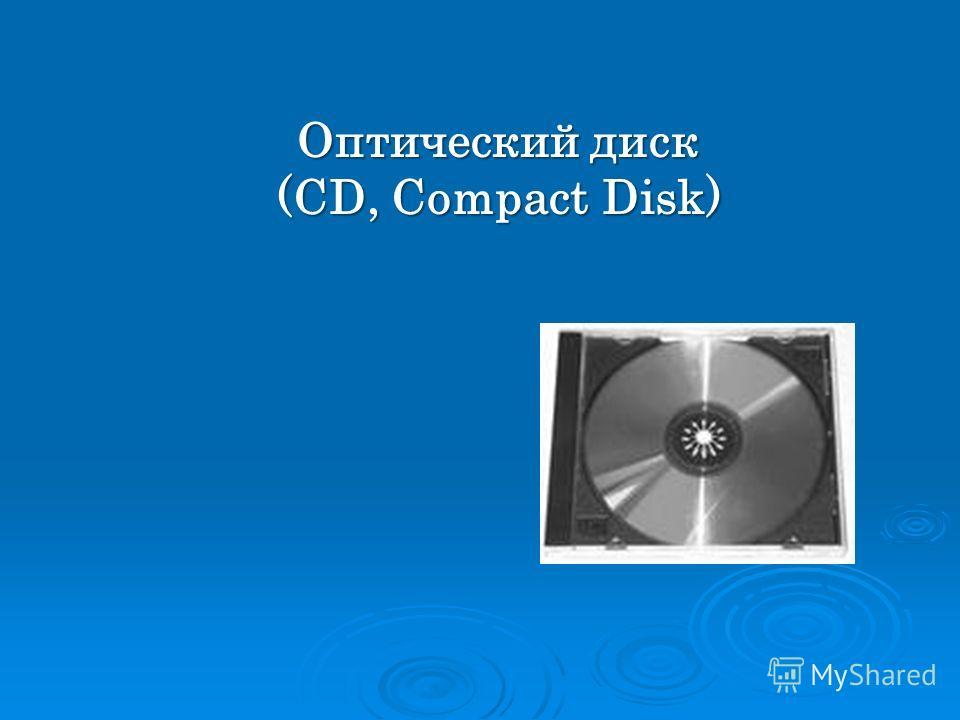 Оптический диск (CD, CompactDisk) (CD, Compact Disk)