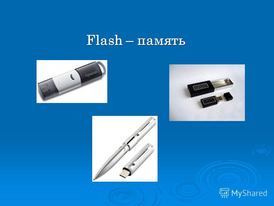 Flash – память