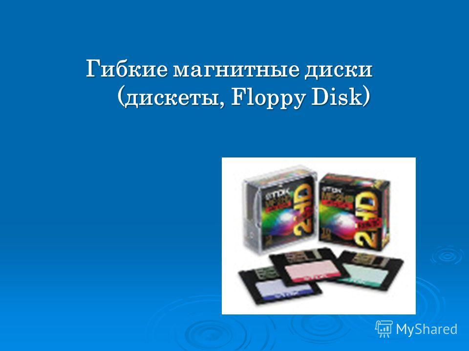Гибкие магнитные диски (дискеты, Floppy Disk)