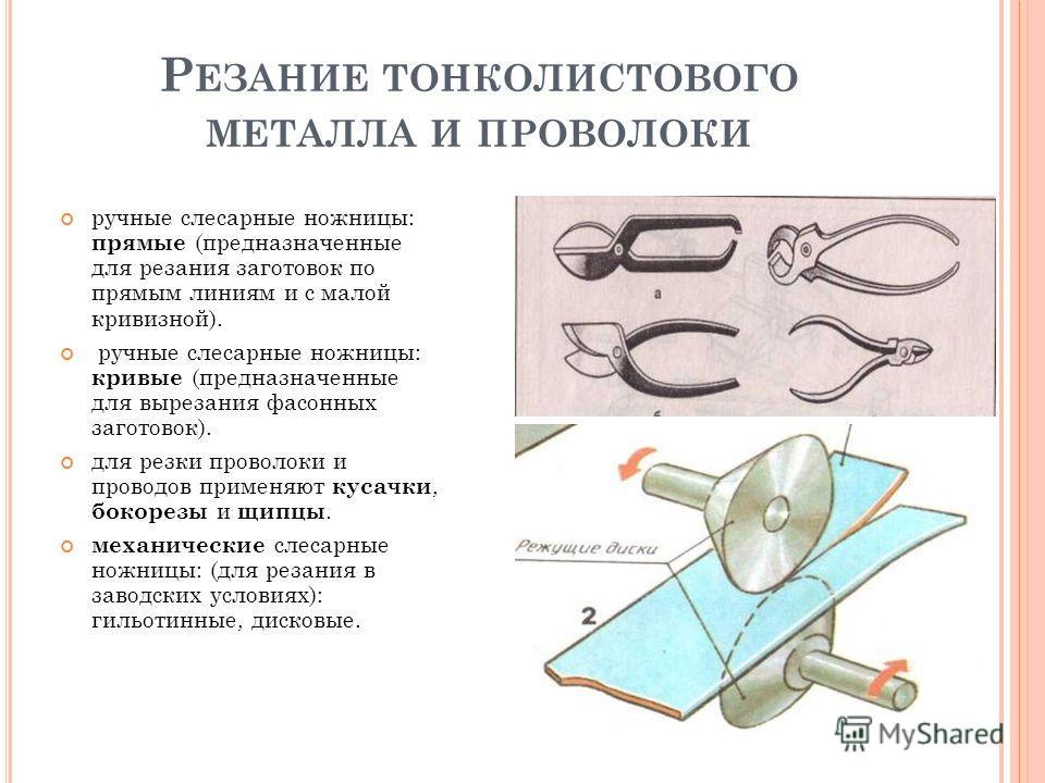 Р ЕЗАНИЕ ТОНКОЛИСТОВОГО МЕТАЛЛА И ПРОВОЛОКИ ручные слесарные ножницы: прямые (предназначенные для резания заготовок по прямым линиям и с малой кривизной). ручные слесарные ножницы: кривые (предназначенные для вырезания фасонных заготовок). для резки