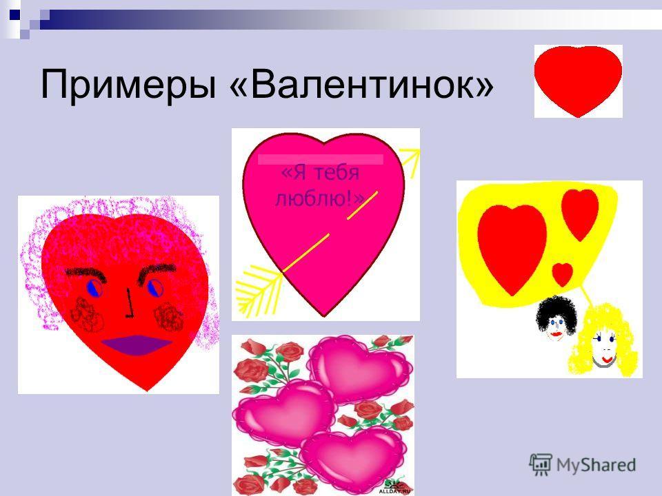Примеры «Валентинок» «Я тебя люблю!»