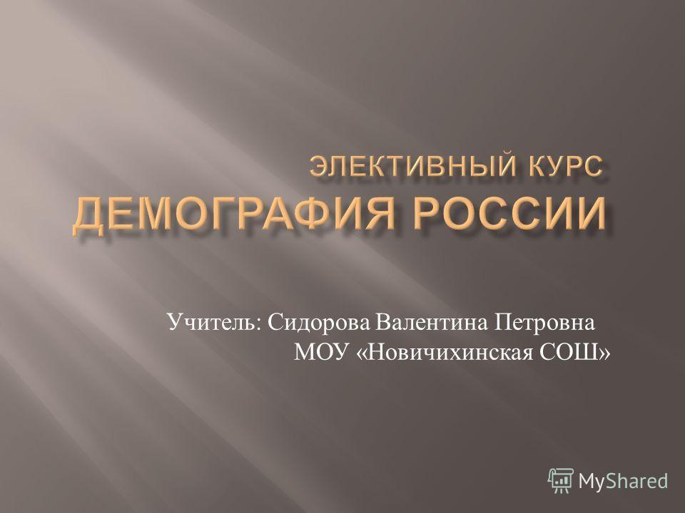 Учитель : Сидорова Валентина Петровна МОУ « Новичихинская СОШ »