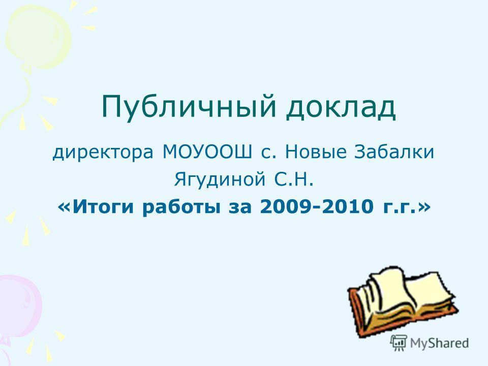Публичный доклад директора МОУООШ с. Новые Забалки Ягудиной С.Н. «Итоги работы за 2009-2010 г.г.»