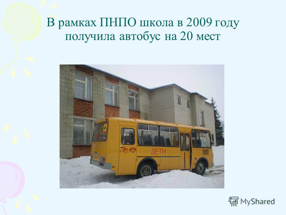 В рамках ПНПО школа в 2009 году получила автобус на 20 мест