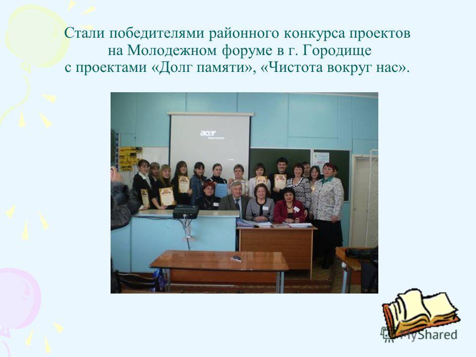 Стали победителями районного конкурса проектов на Молодежном форуме в г. Городище с проектами «Долг памяти», «Чистота вокруг нас».