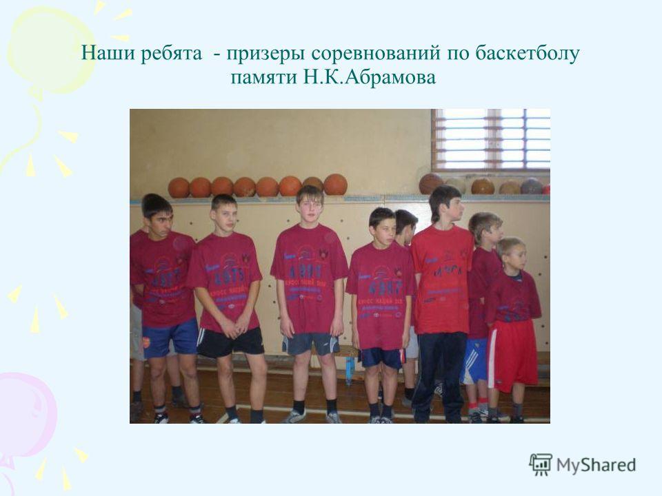Наши ребята - призеры соревнований по баскетболу памяти Н.К.Абрамова