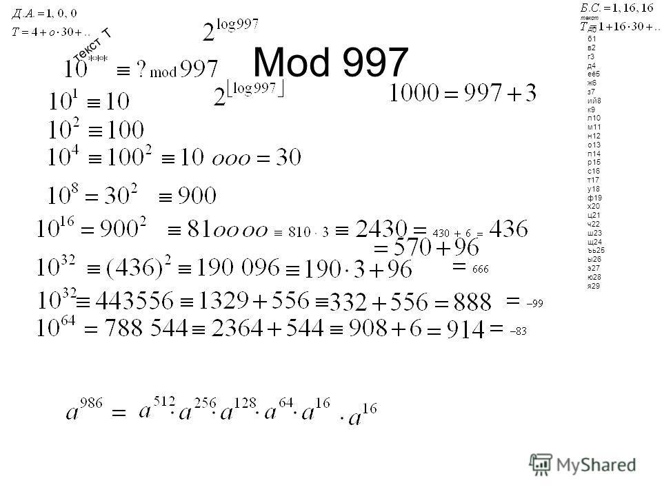 Mod 997 текст Т А0 б1 в2 г3 д4 её5 ж6 з7 ий8 к9 л10 м11 н12 о13 п14 р15 с16 т17 у18 ф19 х20 ц21 ч22 ш23 щ24 ъь25 ы26 э27 ю28 я29 текст