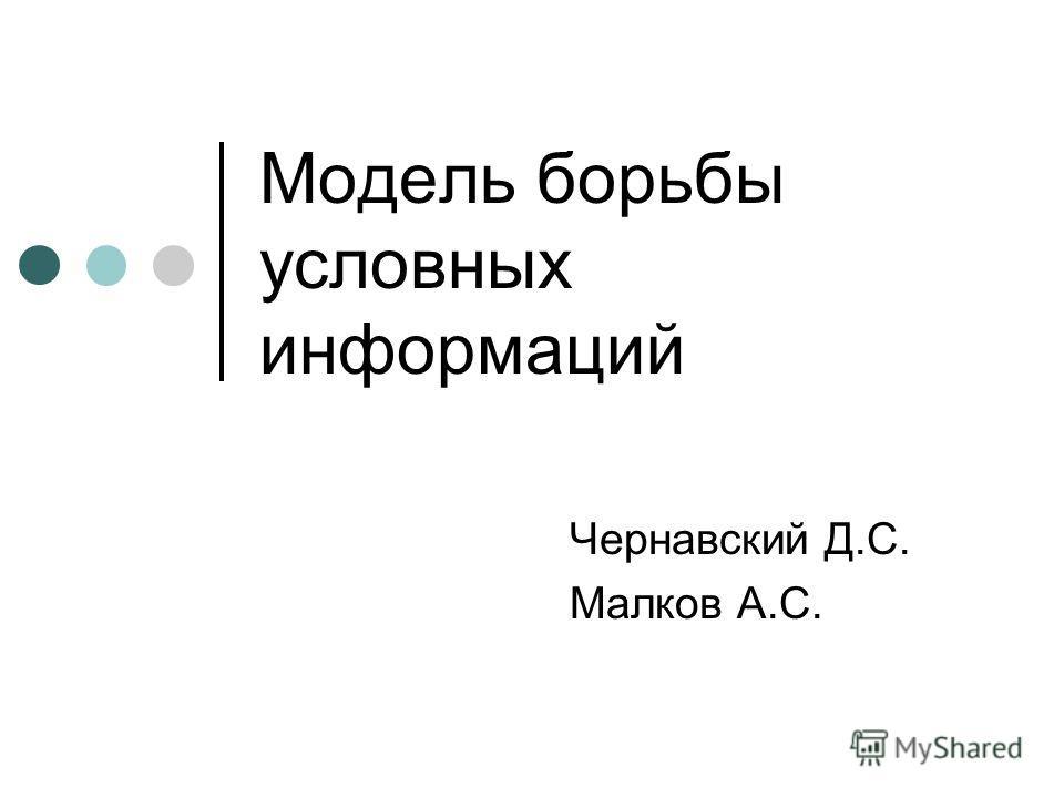 Модель борьбы условных информаций Чернавский Д.С. Малков А.С.