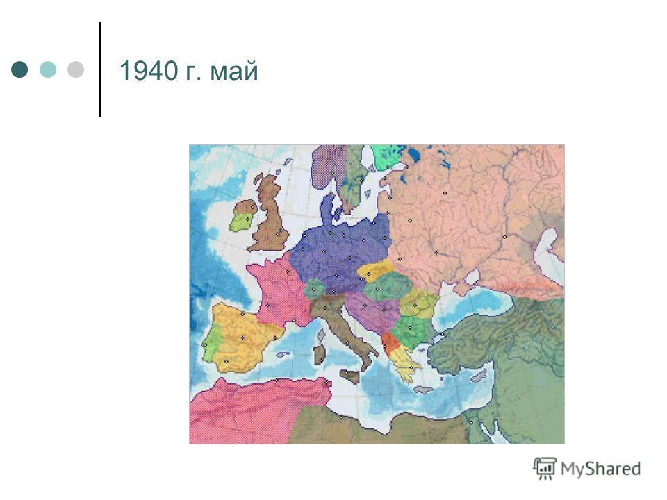 1940 г. май