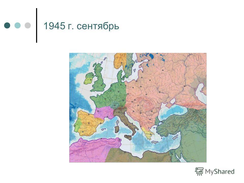 1945 г. сентябрь