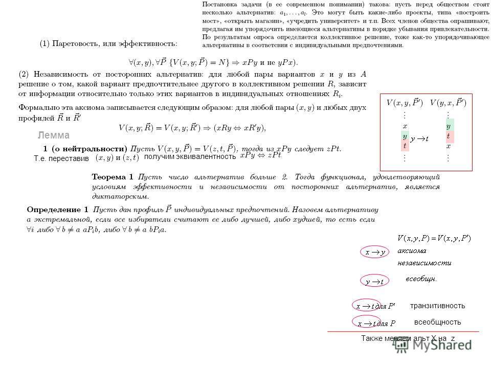 Лемма Т.е. переставив получим эквивалентность транзитивность всеобщность Также меняем альт X на z