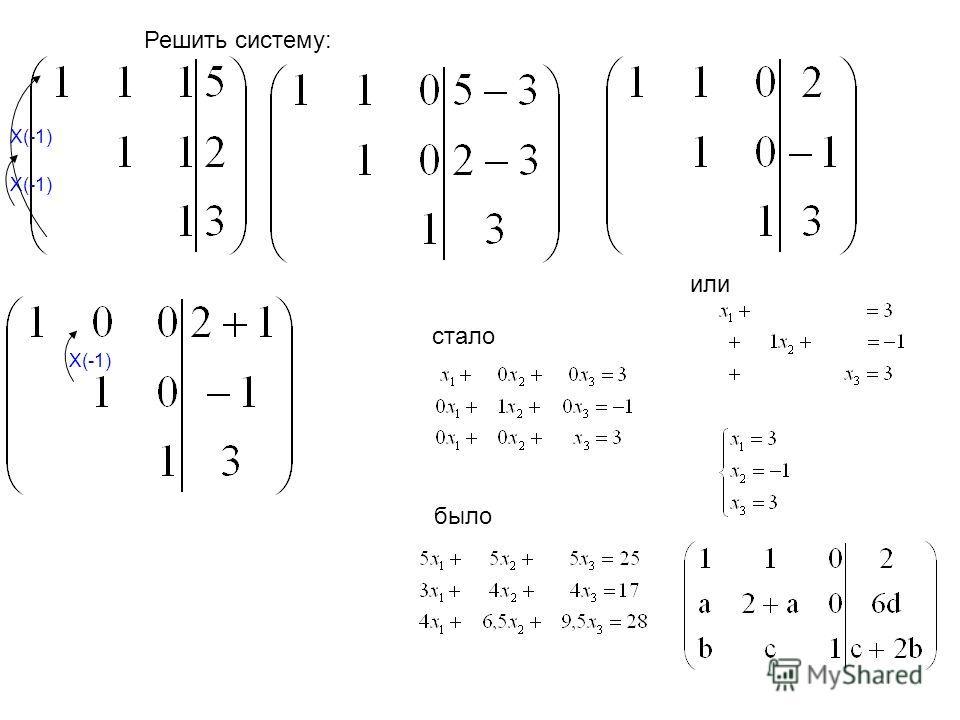 Решить систему: Х(-1) было стало или