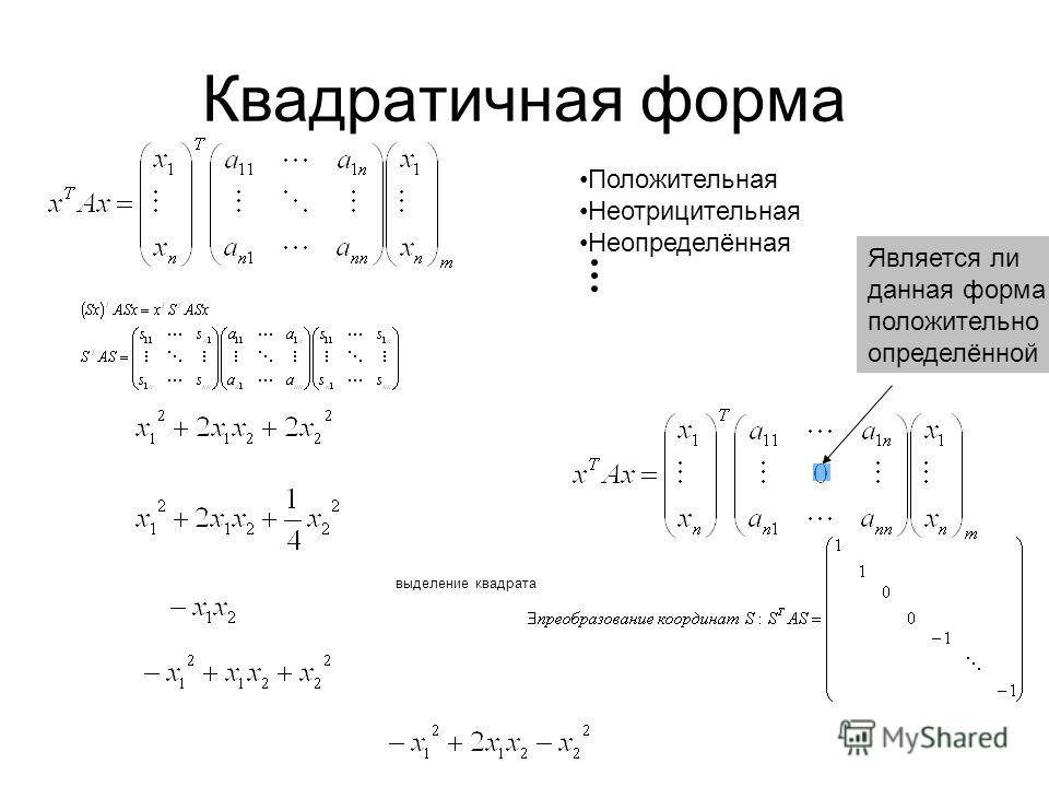 Квадратичная форма Является ли данная форма положительно определённой выделение квадрата Положительная Неотрицительная Неопределённая