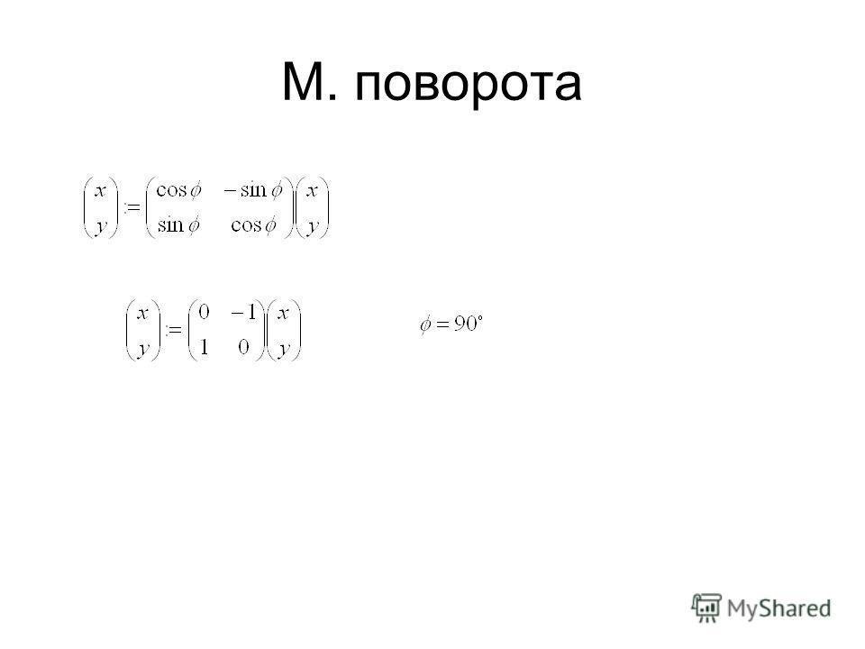 М. поворота