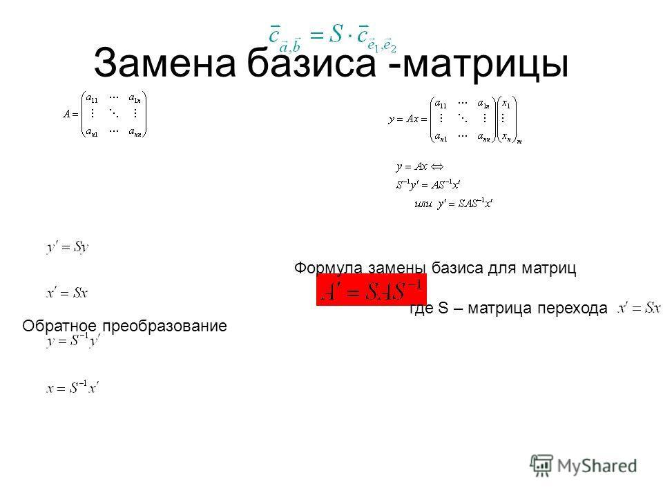 Замена базиса -матрицы Обратное преобразование Формула замены базиса для матриц где S – матрица перехода