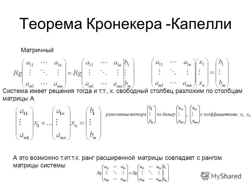 Теорема Кронекера -Капелли Матричный Система имеет решения тогда и т.т., к. свободный столбец разложим по столбцам матрицы А А это возможно т.ит.т.к. ранг расширенной матрицы совпадает с рангом матрицы системы