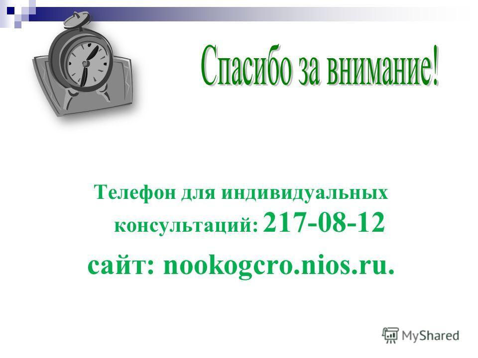 Телефон для индивидуальных консультаций: 217-08-12 сайт: nookogcro.nios.ru.