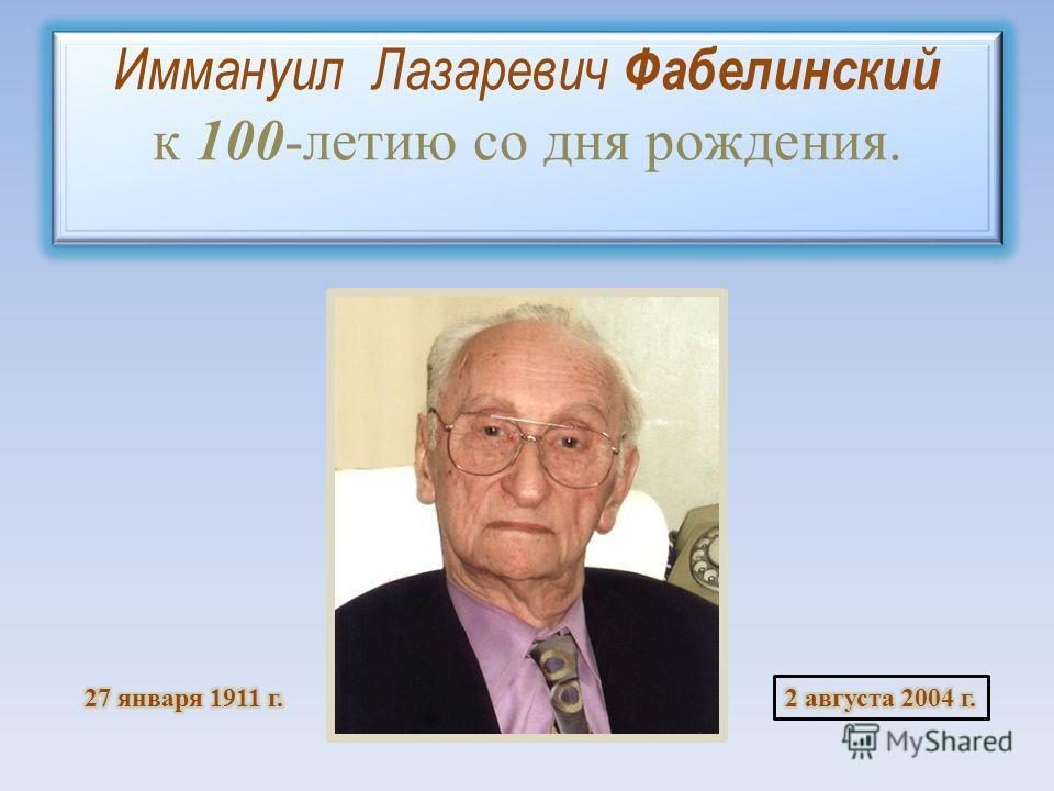 Иммануил Лазаревич Фабелинский к 100-летию со дня рождения.