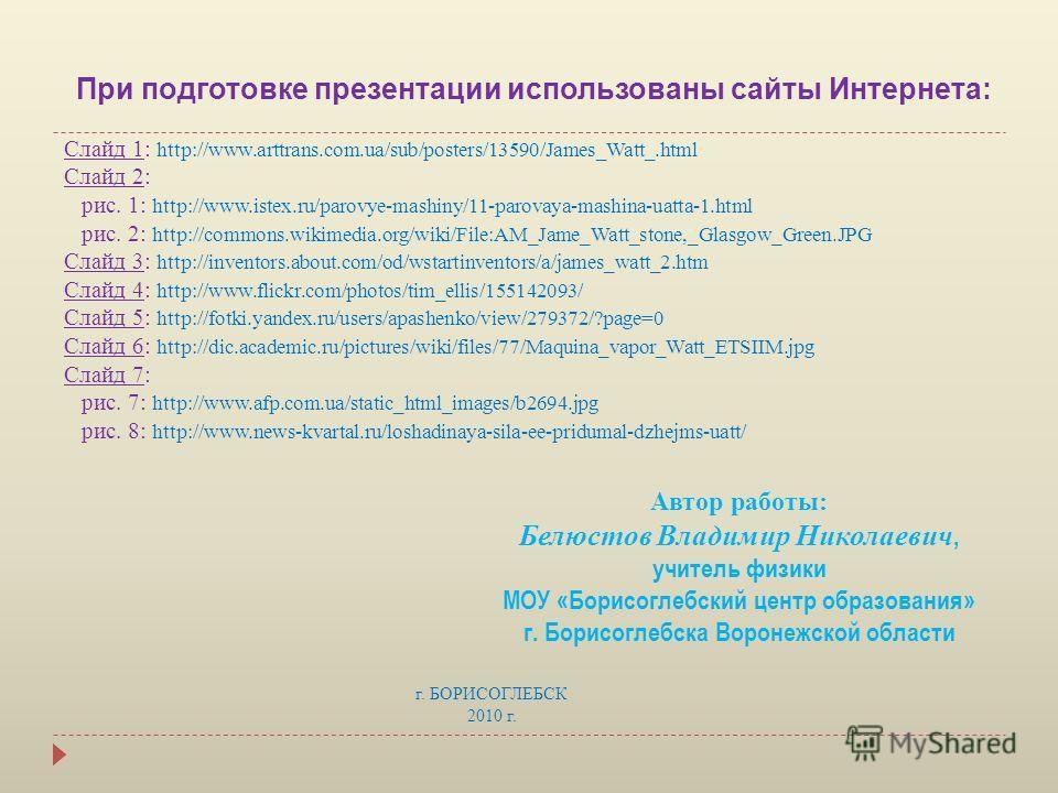 При подготовке презентации использованы сайты Интернета: Слайд 1: http://www.arttrans.com.ua/sub/posters/13590/James_Watt_.html Слайд 2: рис. 1: http://www.istex.ru/parovye-mashiny/11-parovaya-mashina-uatta-1.html рис. 2: http://commons.wikimedia.org