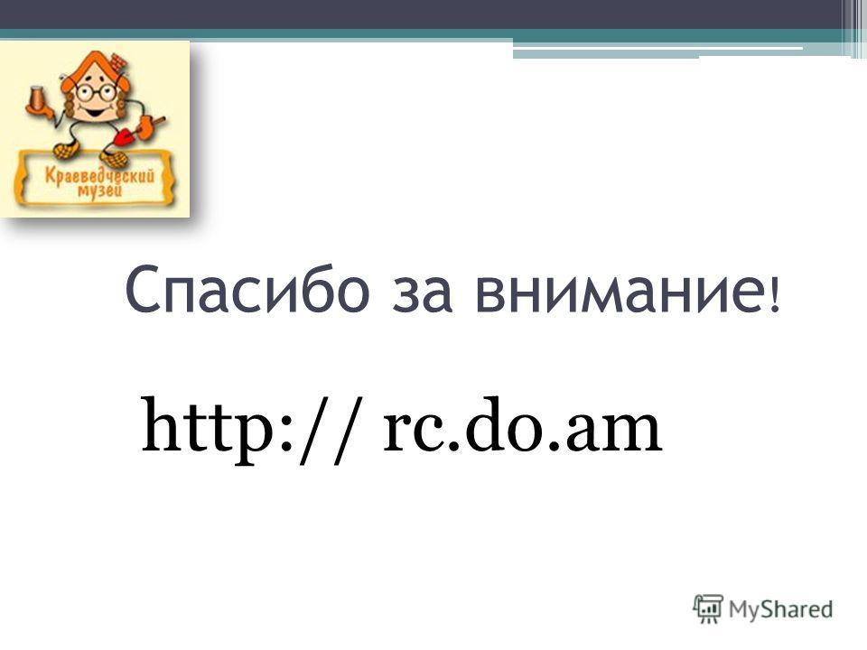 Спасибо за внимание ! http:// rc.do.am