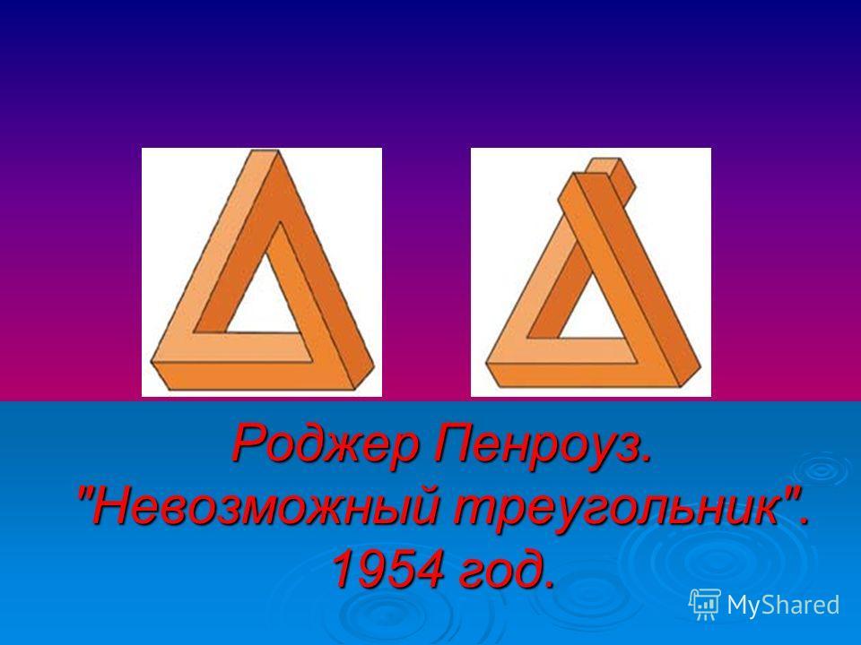 Роджер Пенроуз. Невозможный треугольник. 1954 год.