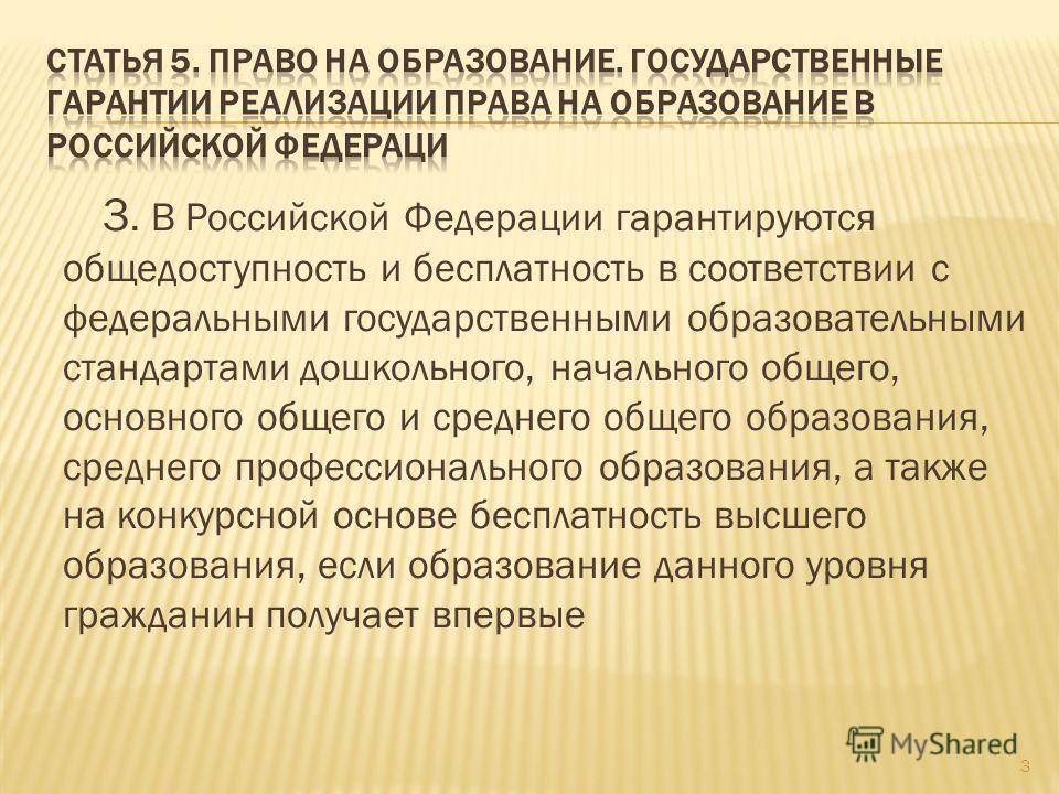 3. В Российской Федерации гарантируются общедоступность и бесплатность в соответствии с федеральными государственными образовательными стандартами дошкольного, начального общего, основного общего и среднего общего образования, среднего профессиональн