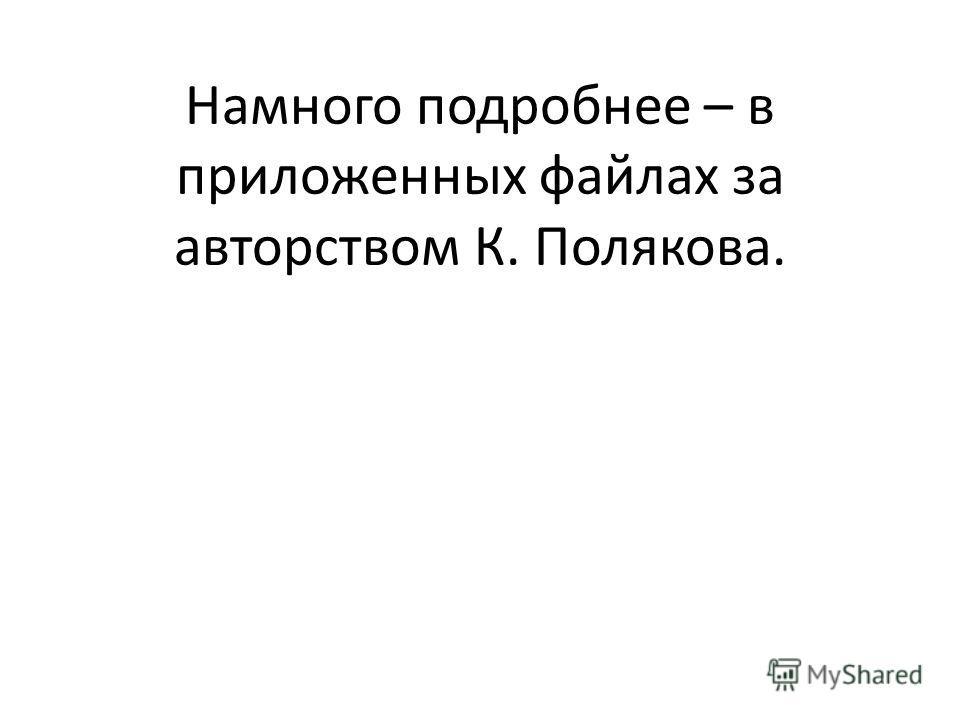 Намного подробнее – в приложенных файлах за авторством К. Полякова.