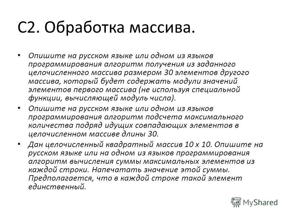 С2. Обработка массива. Опишите на русском языке или одном из языков программирования алгоритм получения из заданного целочисленного массива размером 30 элементов другого массива, который будет содержать модули значений элементов первого массива (не и