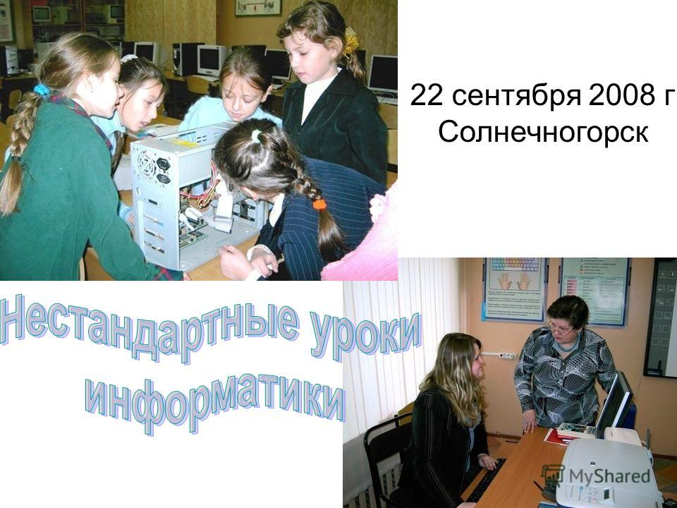 22 сентября 2008 г Солнечногорск