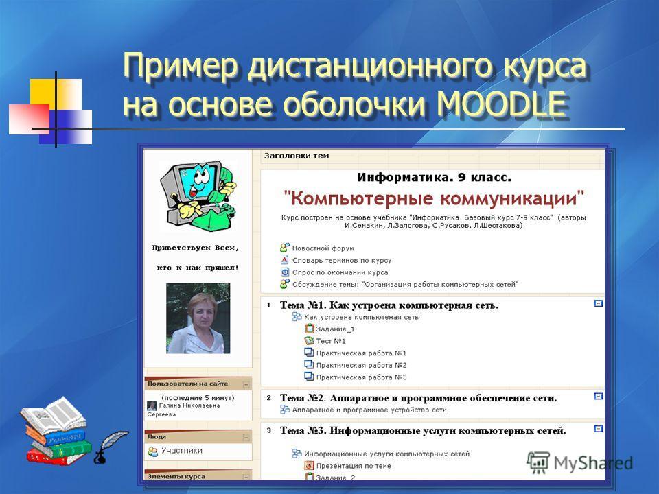 Пример дистанционного курса на основе оболочки MOODLE