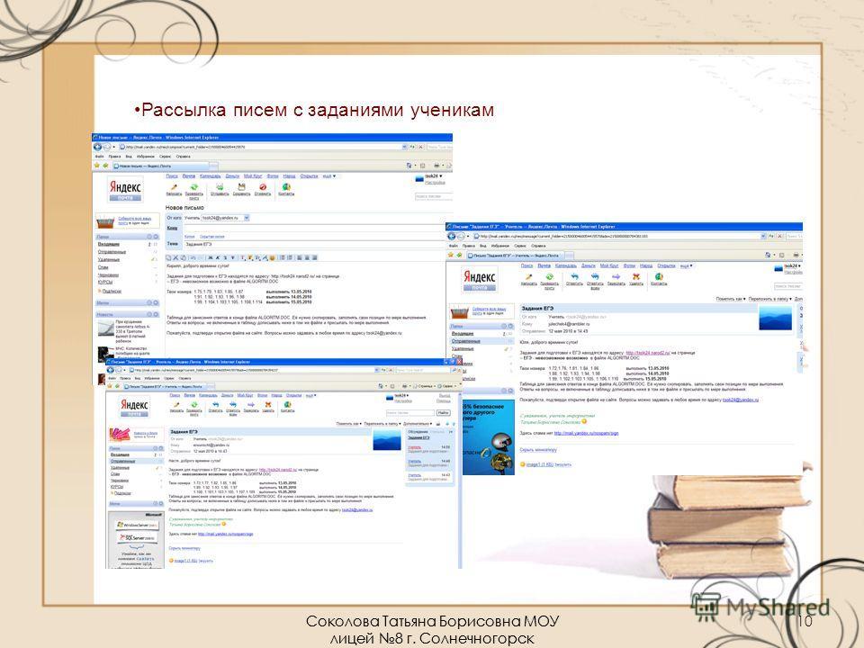 Соколова Татьяна Борисовна МОУ лицей 8 г. Солнечногорск 9 Создание страницы с заданиями: добавление файла