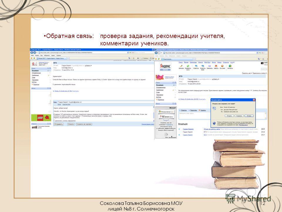 Соколова Татьяна Борисовна МОУ лицей 8 г. Солнечногорск 11 Письма учеников с ответами