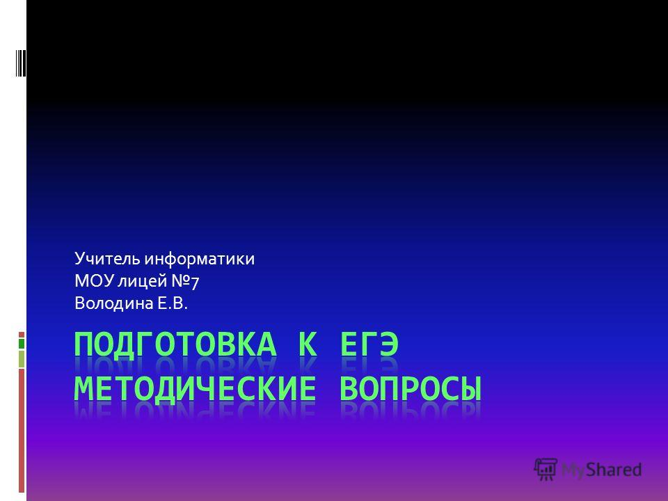 Учитель информатики МОУ лицей 7 Володина Е.В.