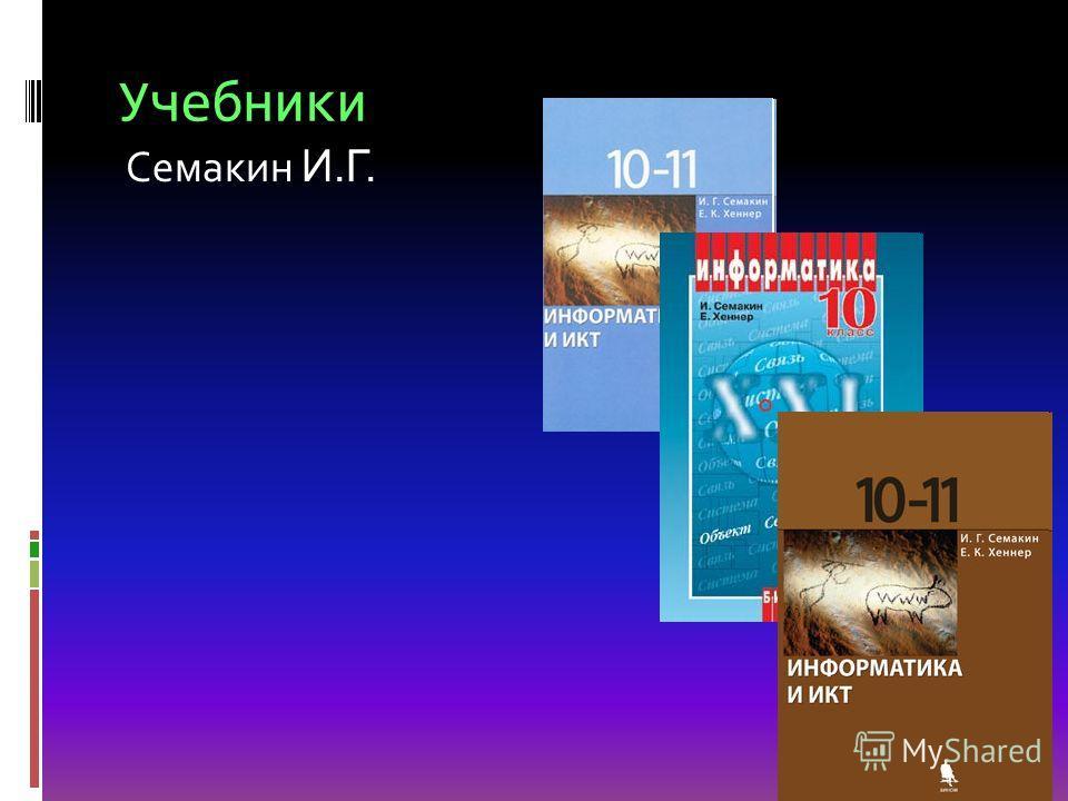 Учебники Семакин И.Г.