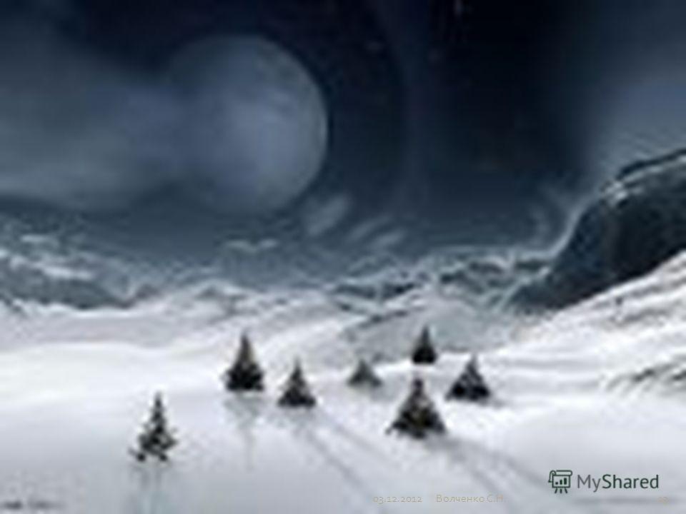03.12.201212 Волченко С. Н.