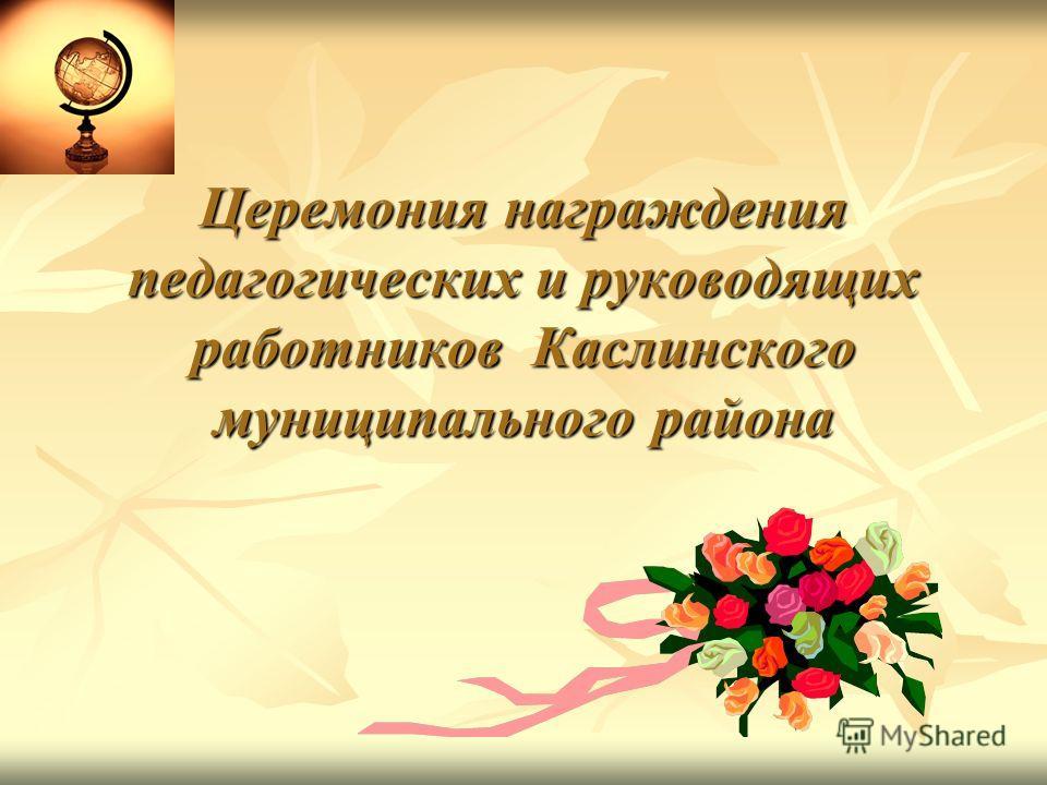 Церемония награждения педагогических и руководящих работников Каслинского муниципального района
