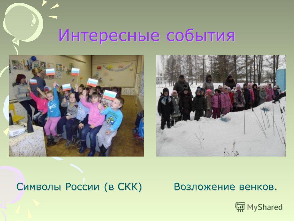 Интересные события Символы России (в СКК)Возложение венков.
