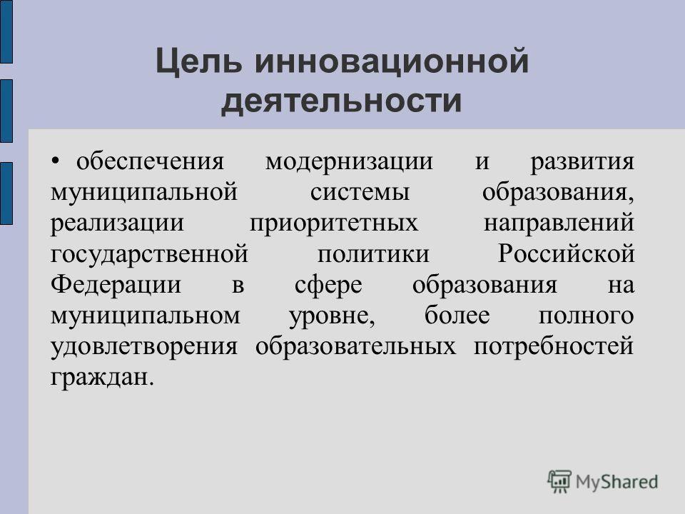 Цель инновационной деятельности обеспечения модернизации и развития муниципальной системы образования, реализации приоритетных направлений государственной политики Российской Федерации в сфере образования на муниципальном уровне, более полного удовле