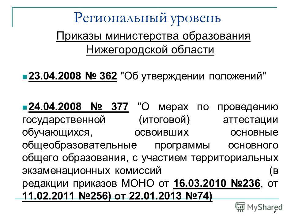6 Приказы министерства образования Нижегородской области 23.04.2008 362