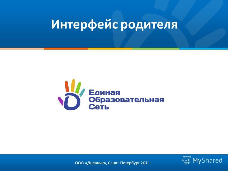 Интерфейс родителя ООО «Дневник», Санкт-Петербург 2011