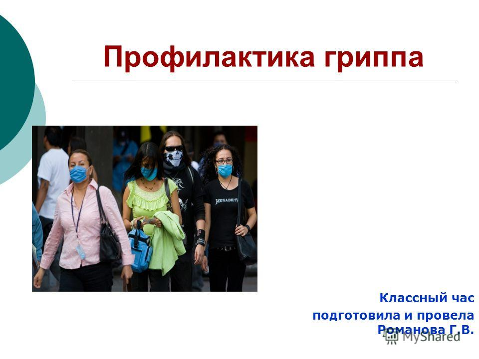 Профилактика гриппа Классный час подготовила и провела Романова Г.В.