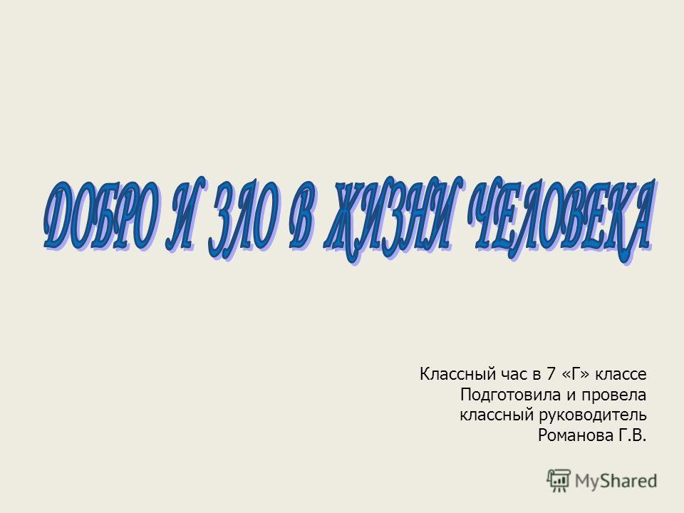 Классный час в 7 «Г» классе Подготовила и провела классный руководитель Романова Г.В.