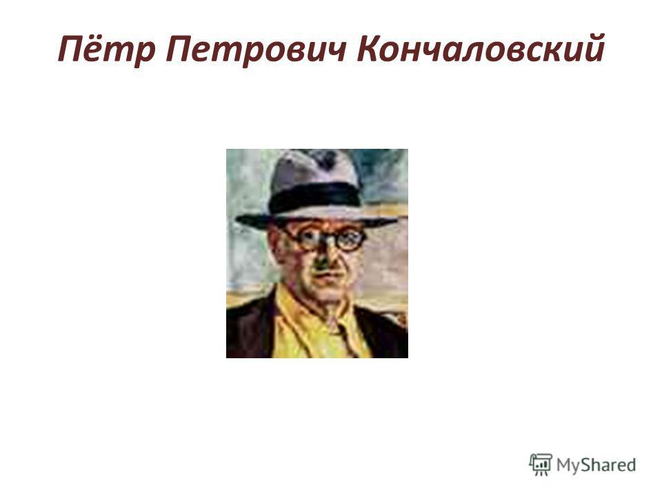 Пётр Петрович Кончаловский