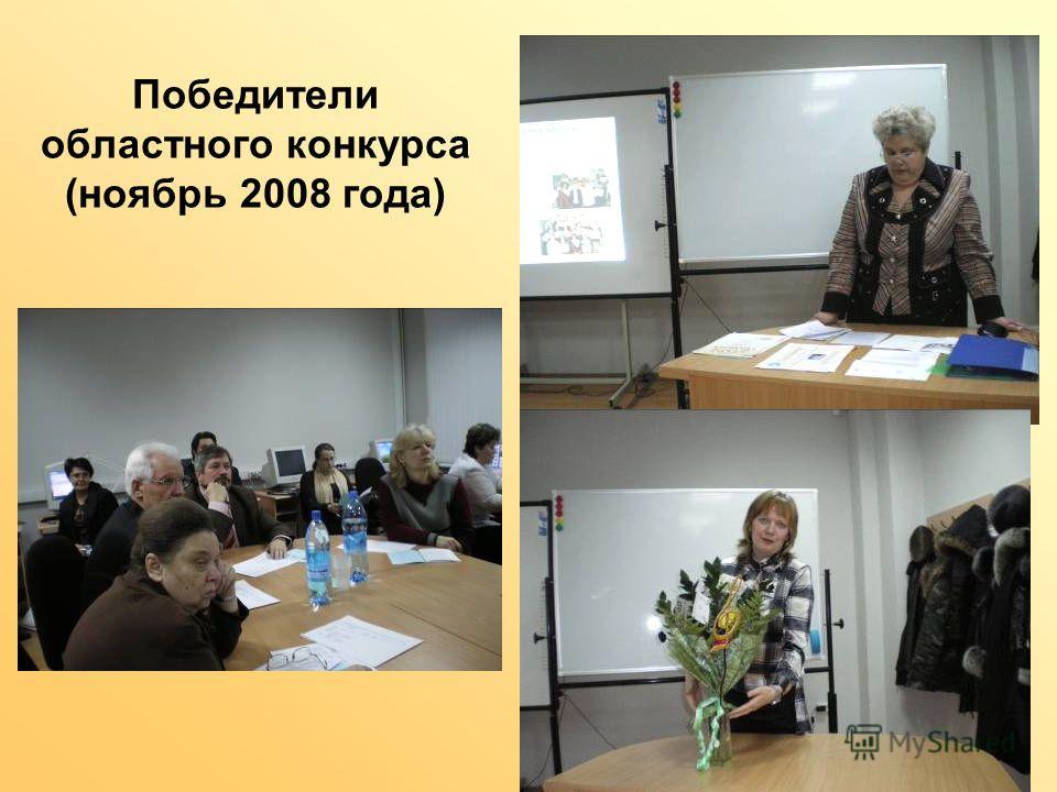 Победители областного конкурса (ноябрь 2008 года)